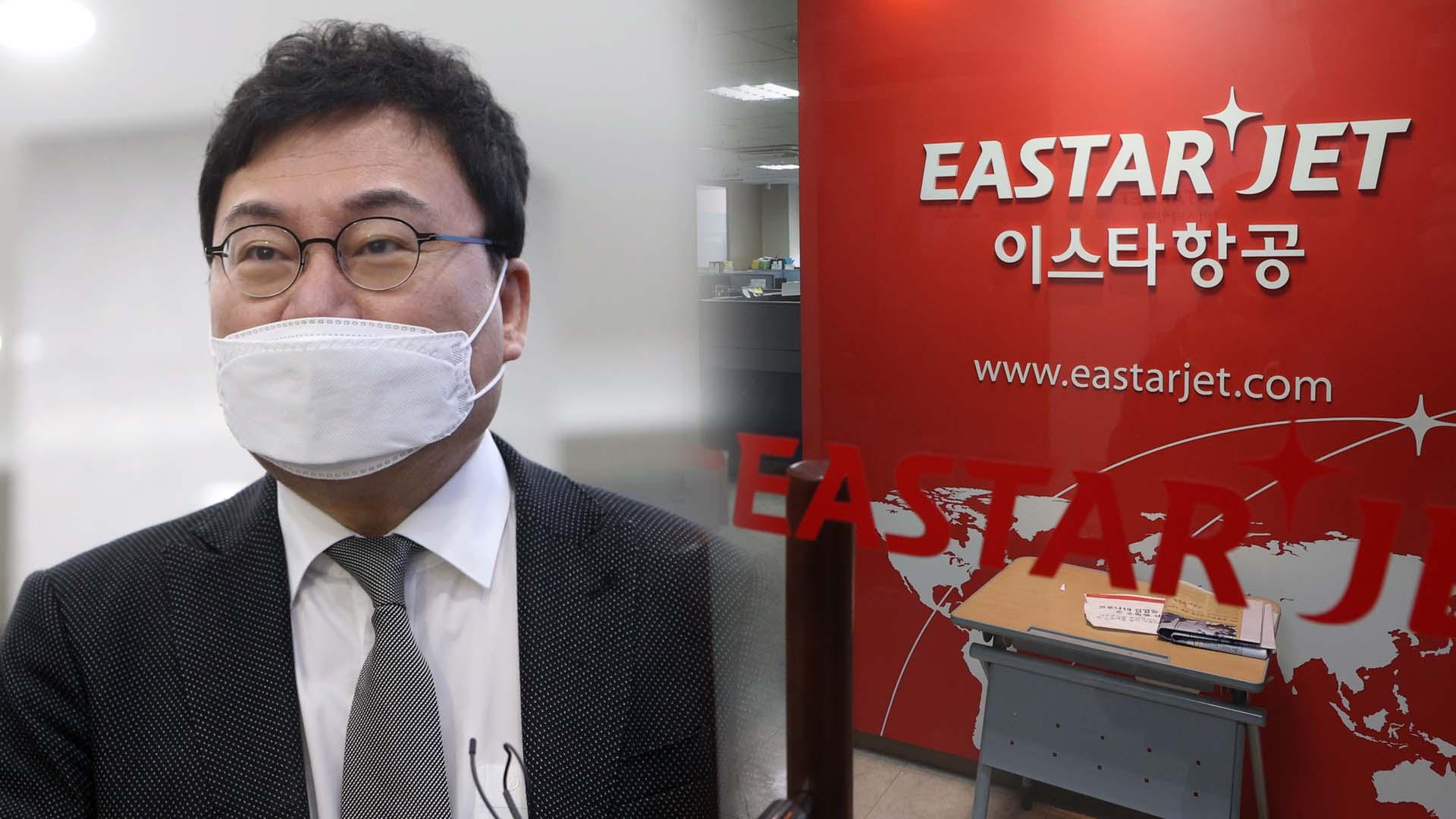이상직 의원 구속영장…