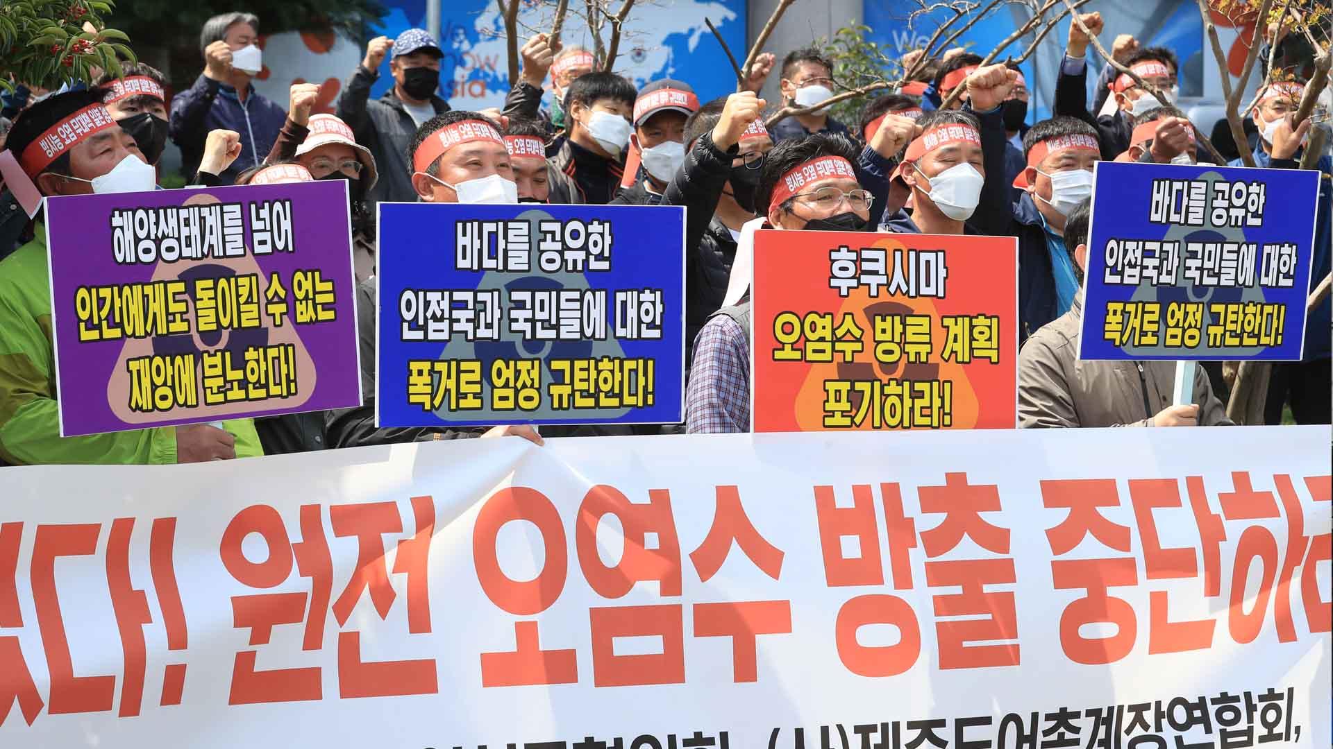 제주 수산인들, 日영사관 앞 '오염수 방류' 규탄시위