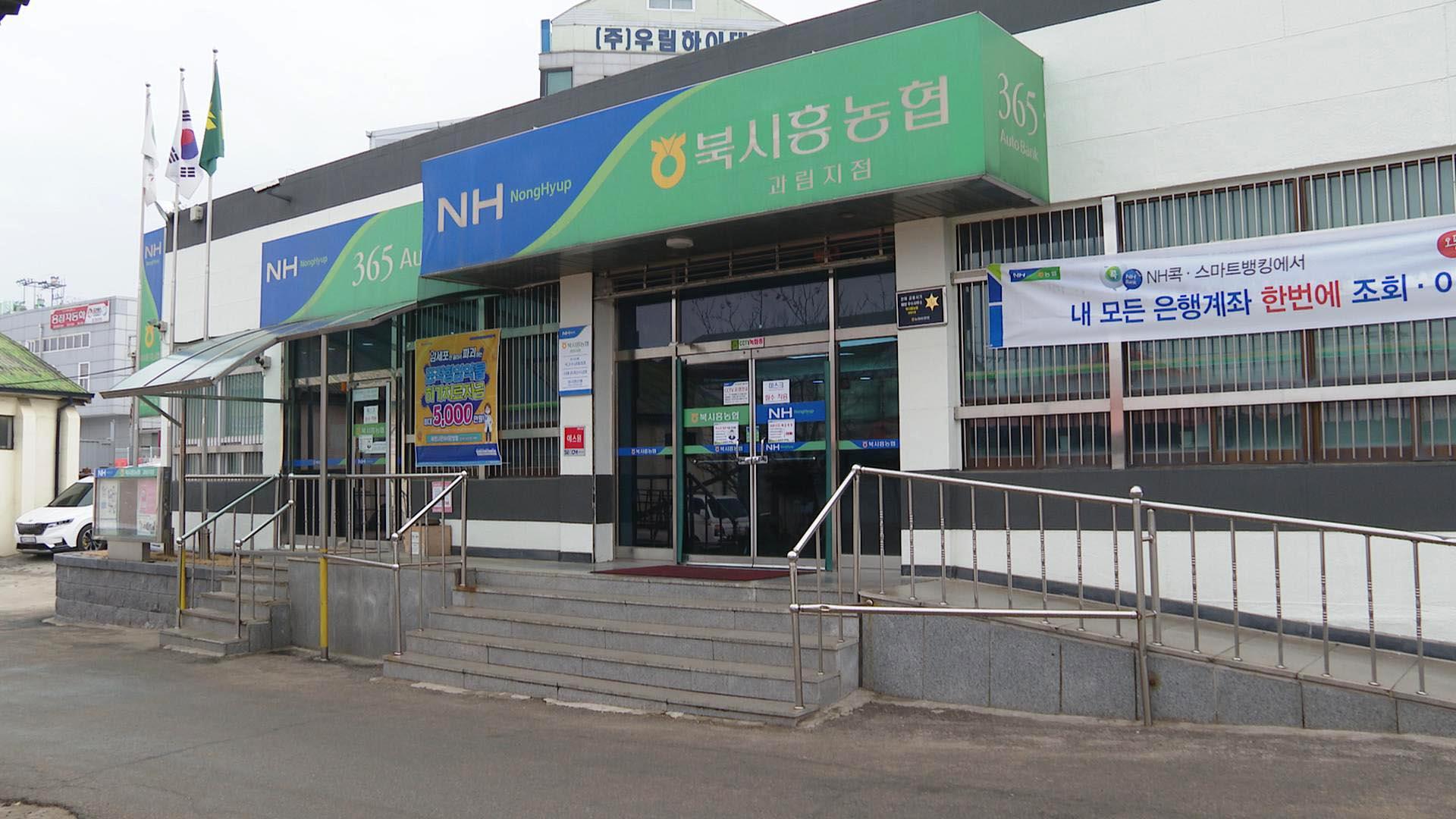 """""""북시흥농협 등서 대출시 불법의심…수사기관 통보"""""""