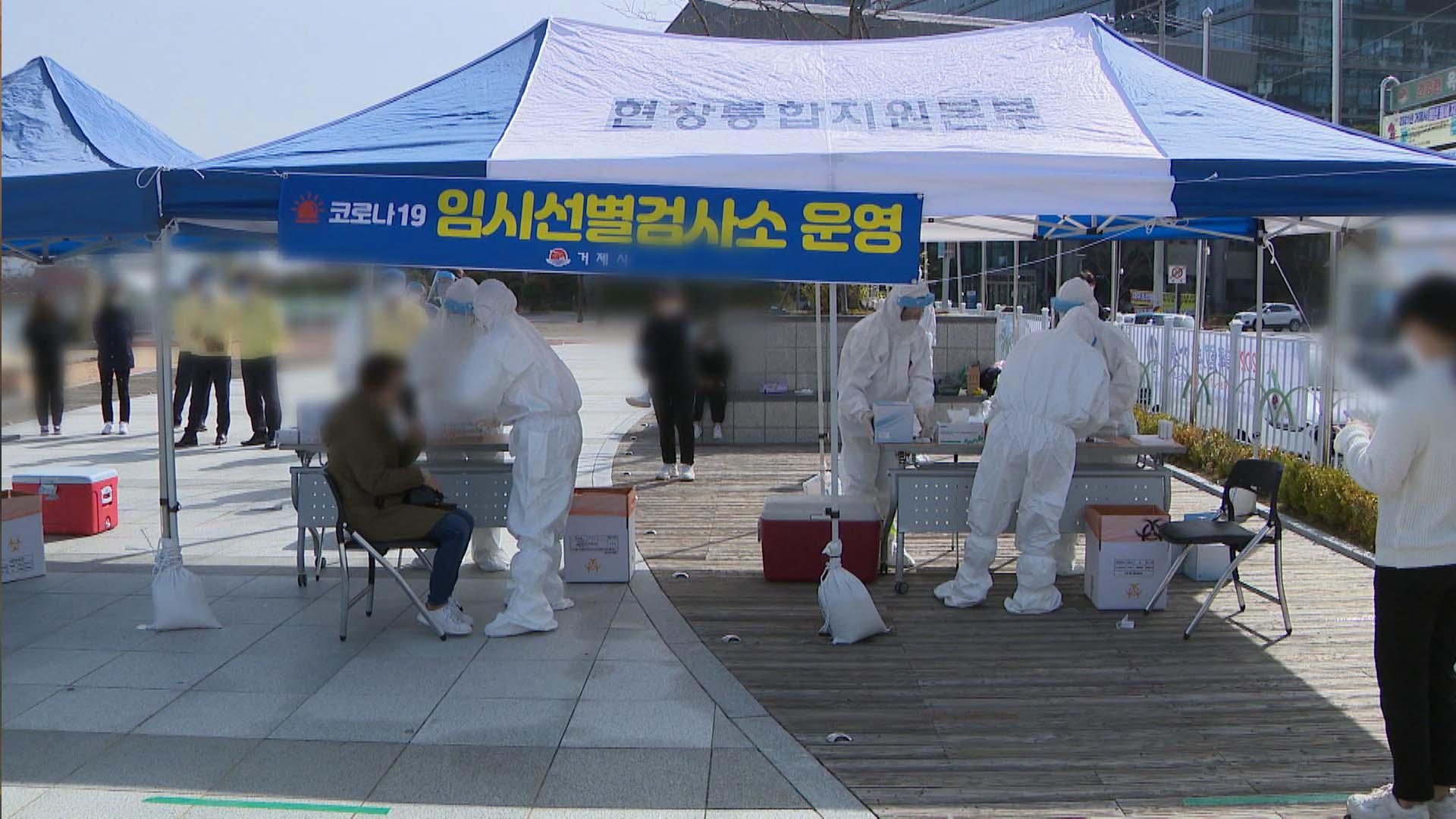 김해 보습학원발 집단감염…구미·담양도 확진자 속출