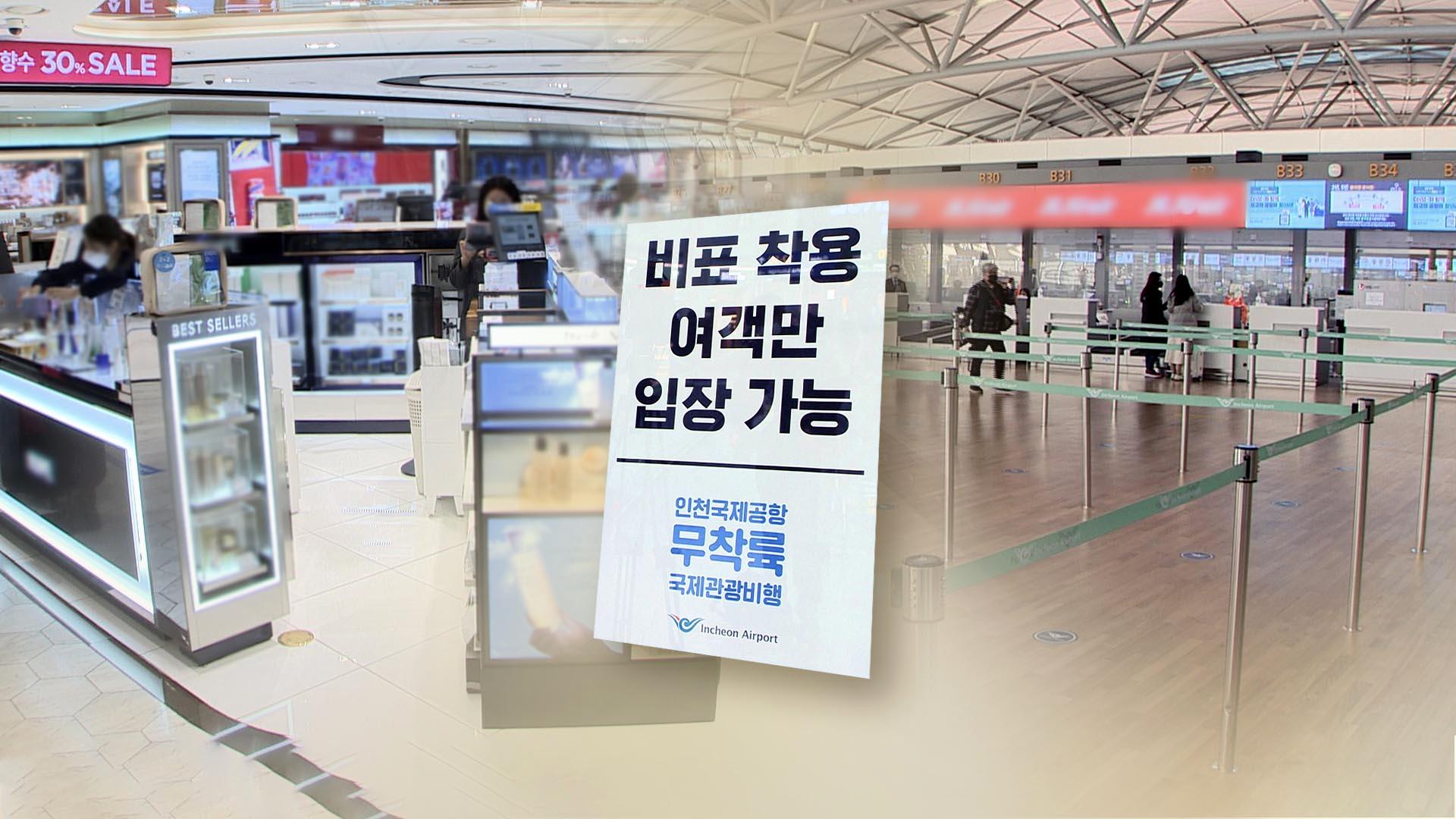 '무착륙 관광비행' 5월부터 김포·대구·김해로 확대