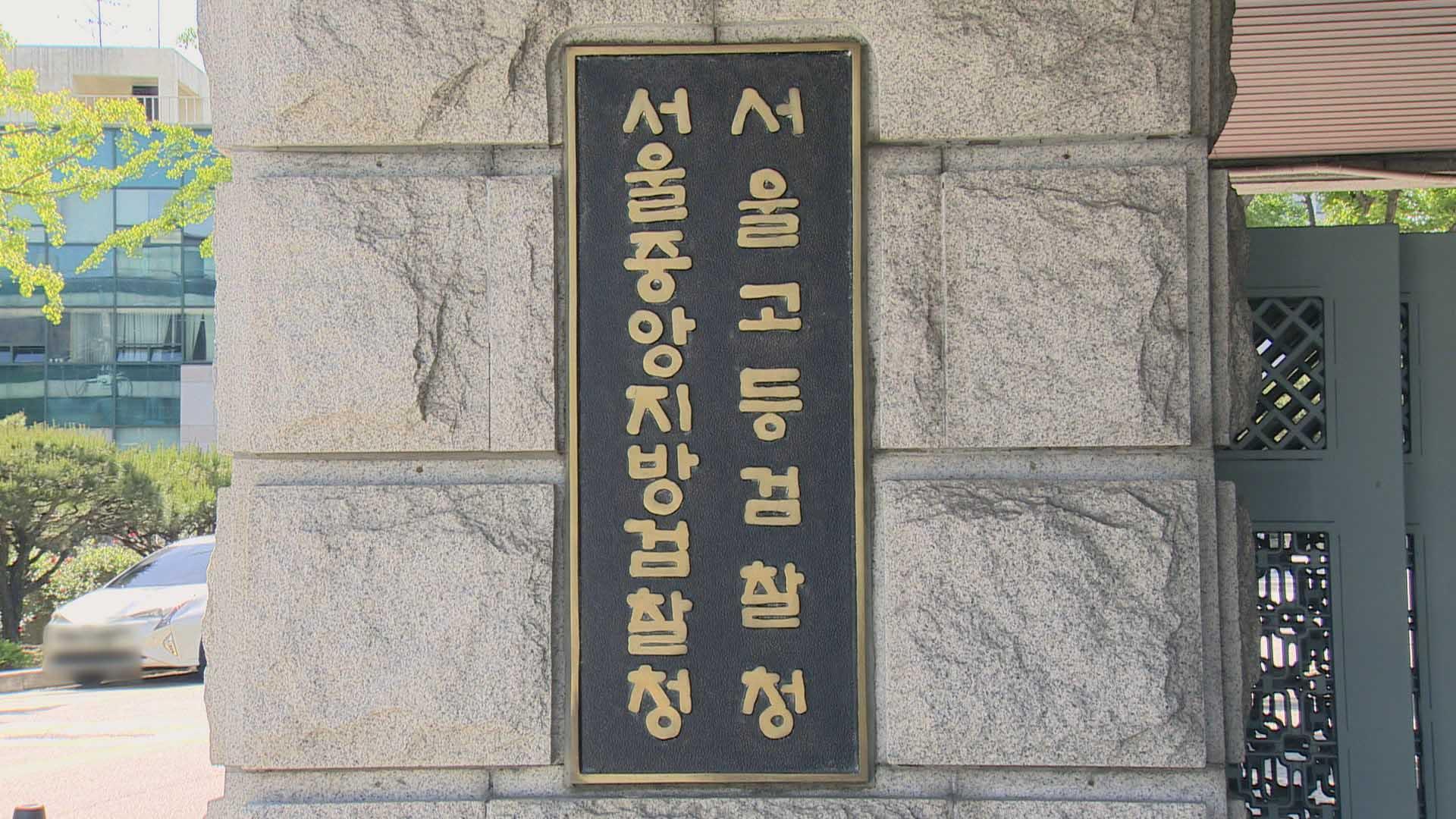 檢, LH 발주 동탄 롯데백화점 사업자 선정 수사