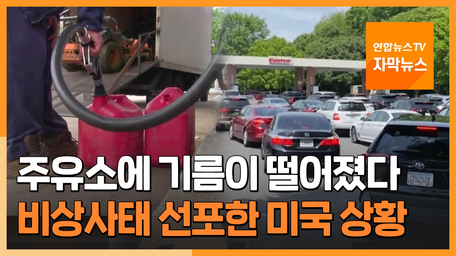 [자막뉴스] 송유관 해킹에 재고 바닥…기름 도둑도