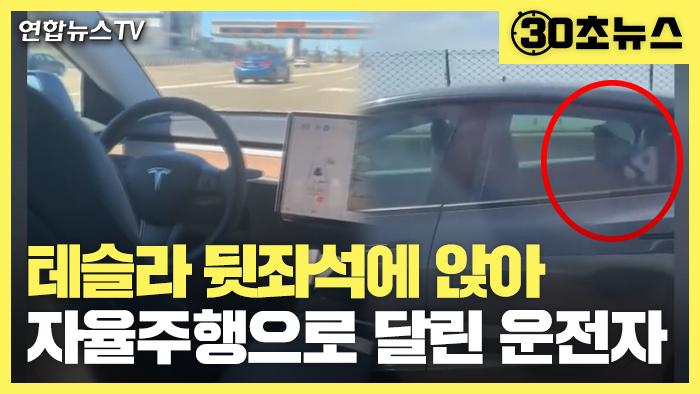 [30초뉴스] 테슬라 운전석이 비었다…뒷좌석 앉아 자율주행 즐기다 체포