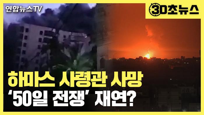 [30초뉴스] 하마스 사령관 사망…'50일 전쟁' 재연?