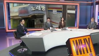 [사건큐브] 노래주점 실종 손님 시신 발견…업주 범행 자백