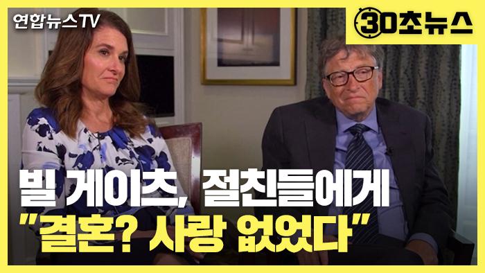 [30초뉴스] 빌 게이츠가 절친에게 한 말…