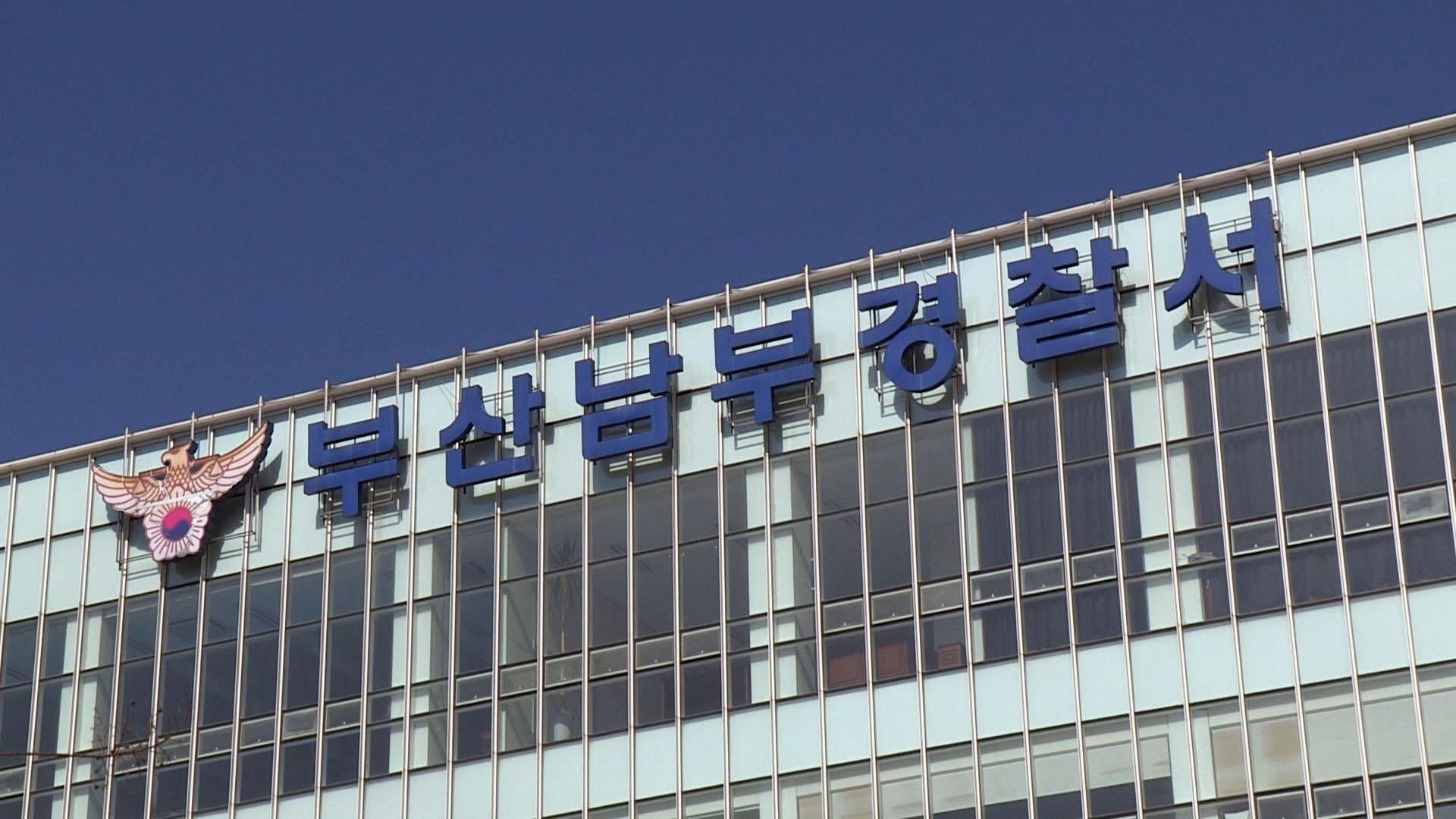 부산 한 병원서 코로나19 검체 채취 진단키트 도난