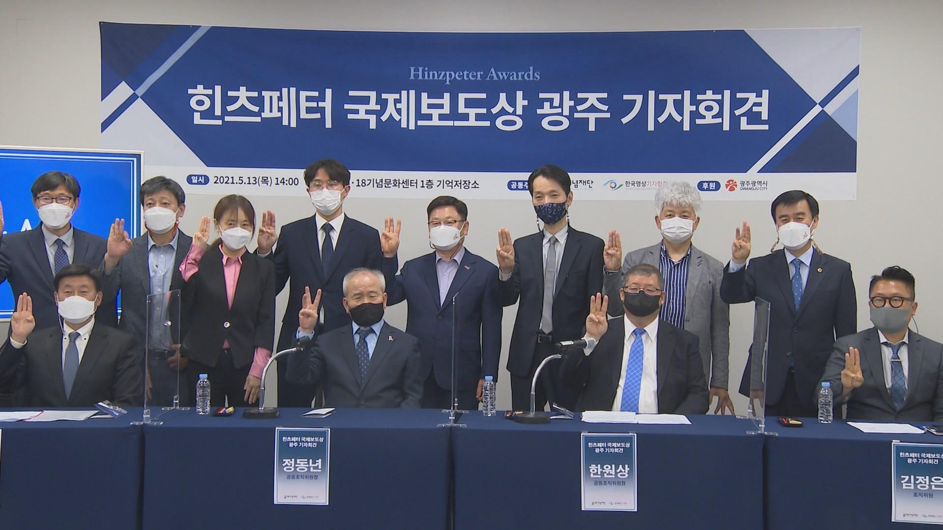 5·18 재단·한국영상기자협회, '힌츠페터 국제보도상' 제정