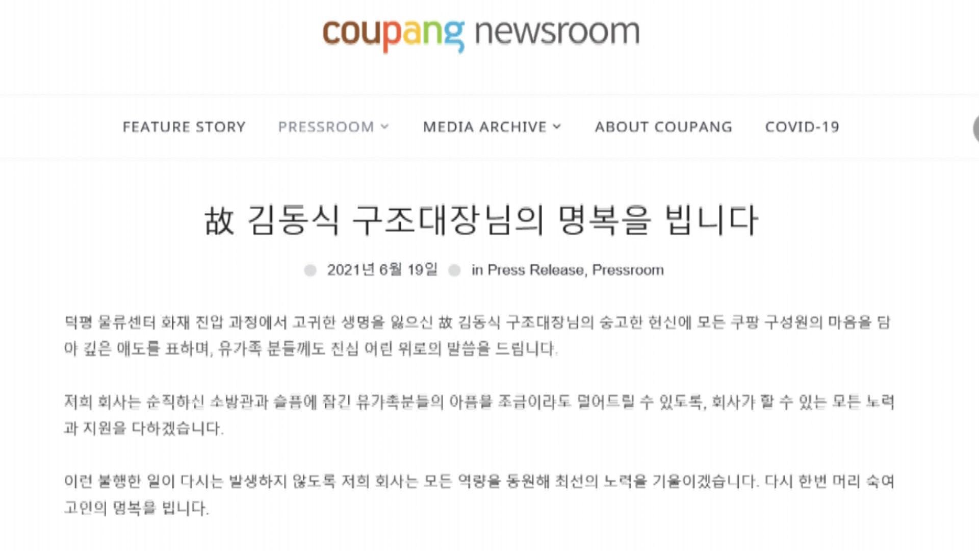 """쿠팡 """"故김동식 소방령 유족 평생 지원…장학기금도"""""""