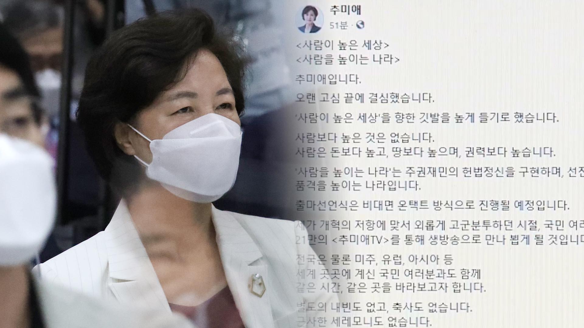 """추미애, 모레 대선 출마 선언…""""사람이 높은 세상 향해"""""""