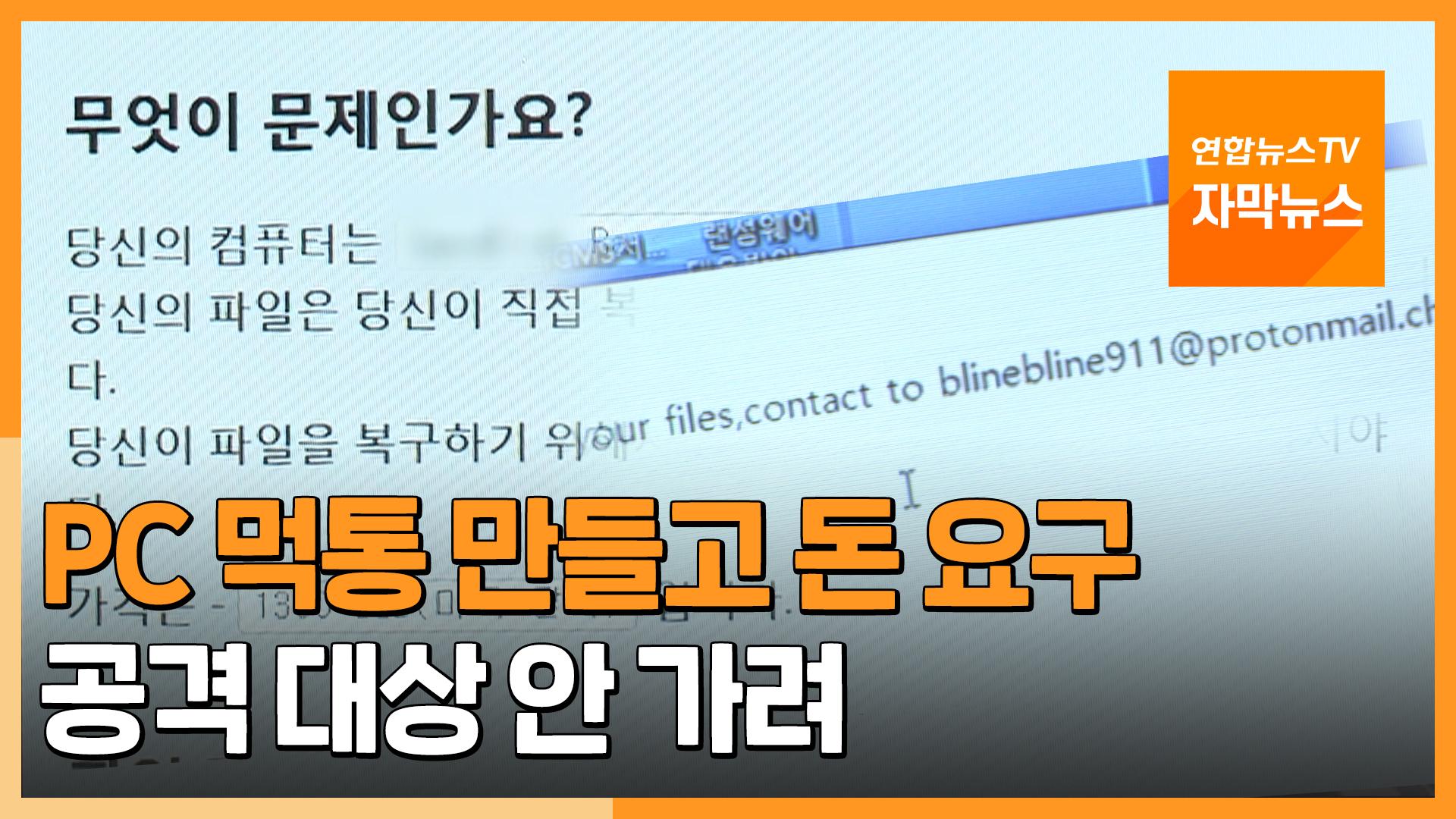 [자막뉴스] PC 먹통 만들고 돈 요구…공격 대상 안 가려