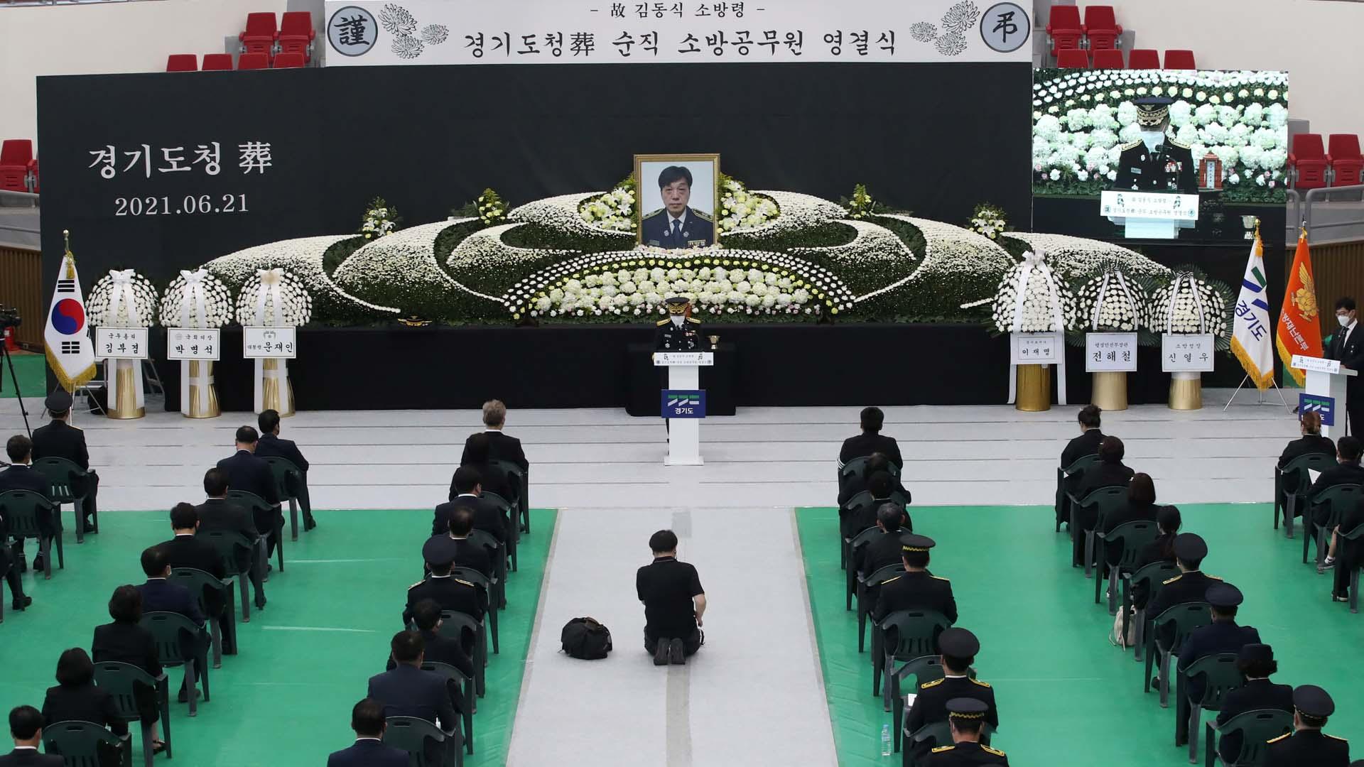 쿠팡 물류센터 화재 순직 故김동식 구조대장 영결식 엄수