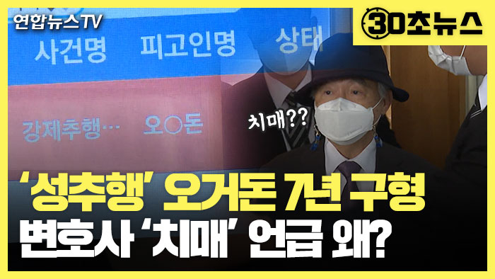 [30초뉴스] '성추행' 오거돈 7년 구형…변호사 '치매' 언급 왜?
