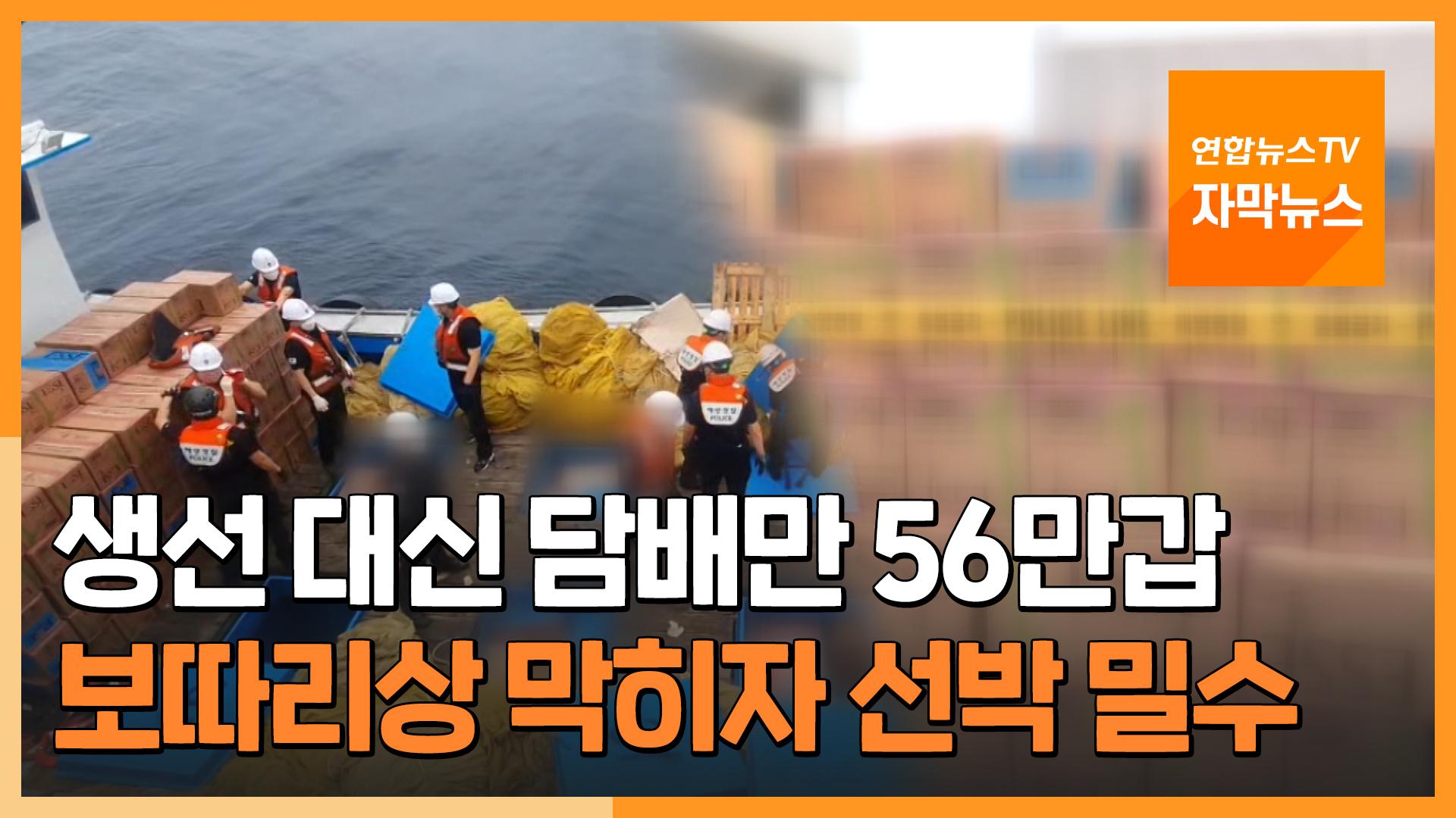 [자막뉴스] 생선 대신 담배만 56만갑…보따리상 막히자 선박 밀수