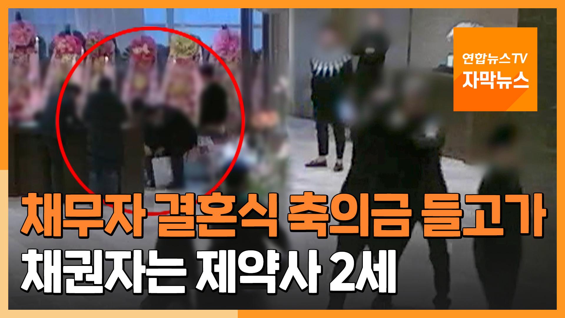 [자막뉴스] 채무자 결혼식 축의금 들고가…채권자는 유명 제약사 2세