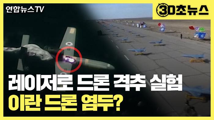 [30초뉴스] 레이저로 드론 격추 실험…이란 드론 염두?