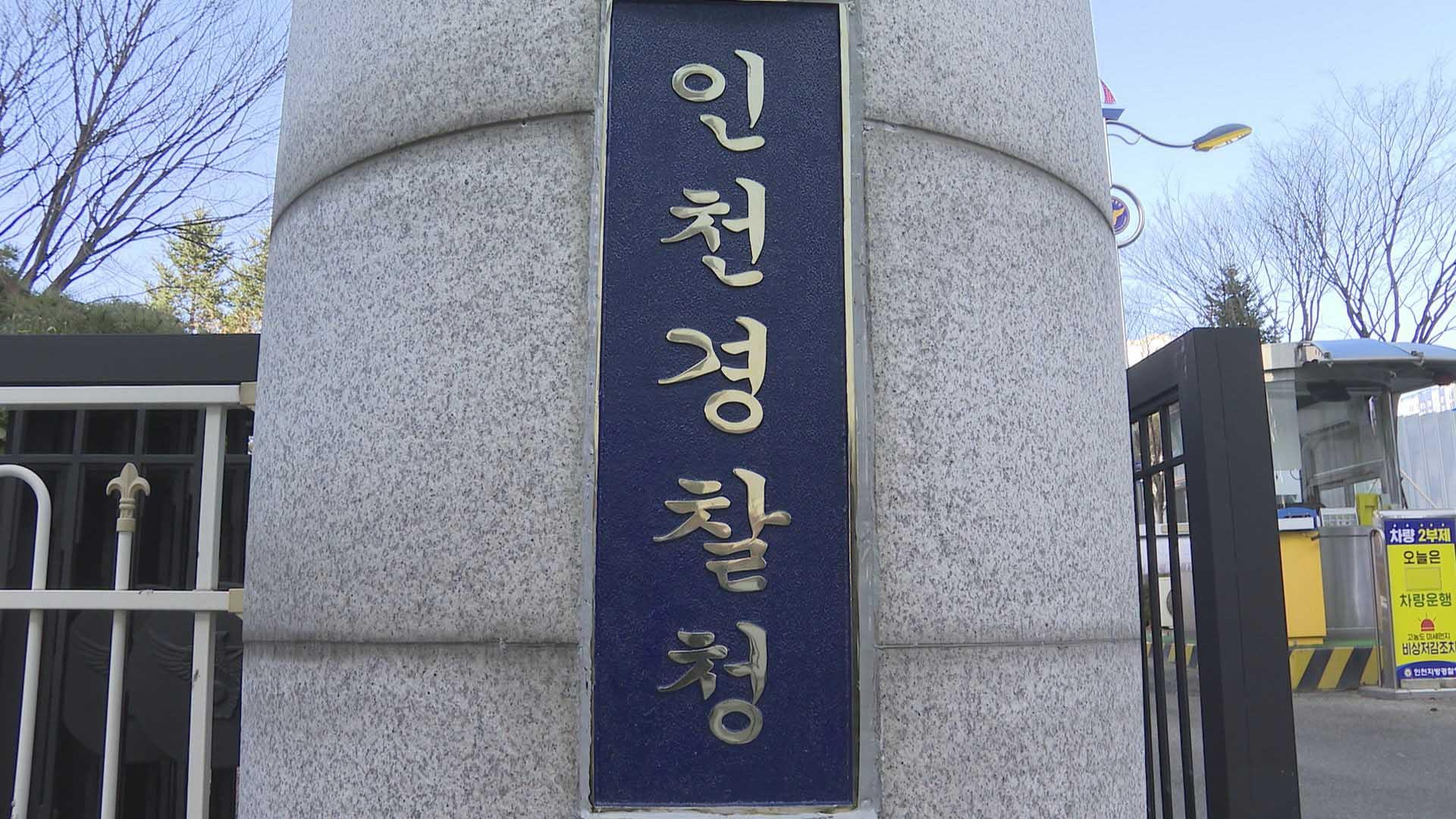 인천 공사장서 거푸집 깔린 60대 근로자 사망
