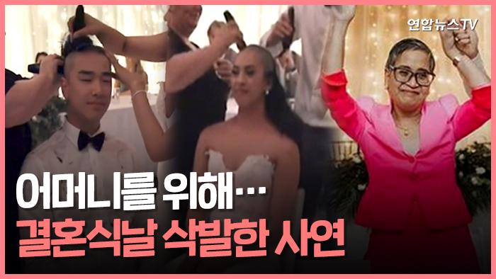 [월드줌인] 결혼식날 삭발한 뉴질랜드 신랑 신부…그 사연에 '감동'