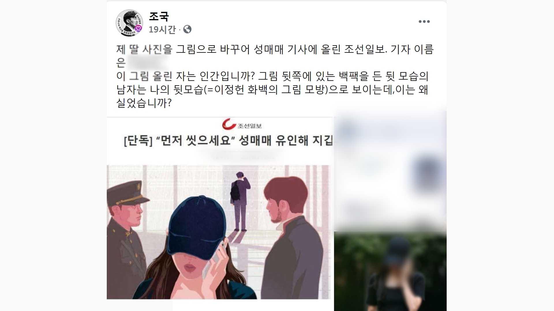 조선일보, 성매매 관련 기사에 조국 부녀 삽화 썼다 교체