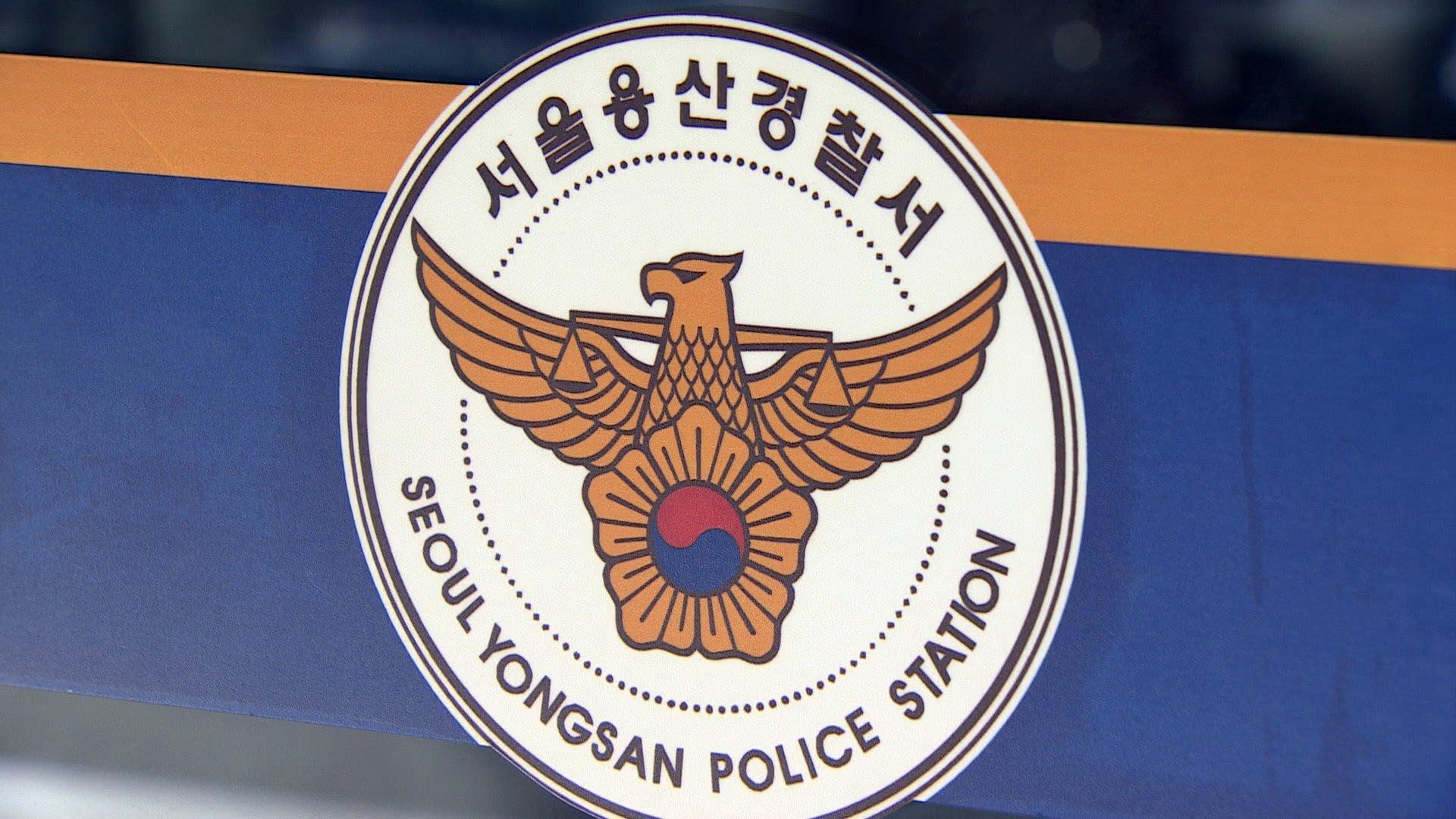 벨기에 대사 부인 폭행사건 공소권 없음 종결