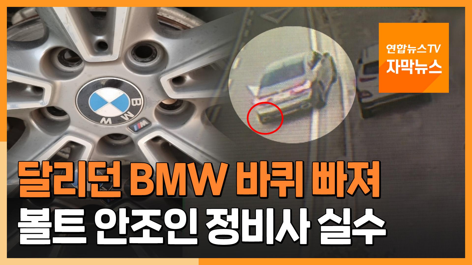 [자막뉴스] 수리 후 달리던 BMW 바퀴 빠져…볼트 안조인 정비사 실수
