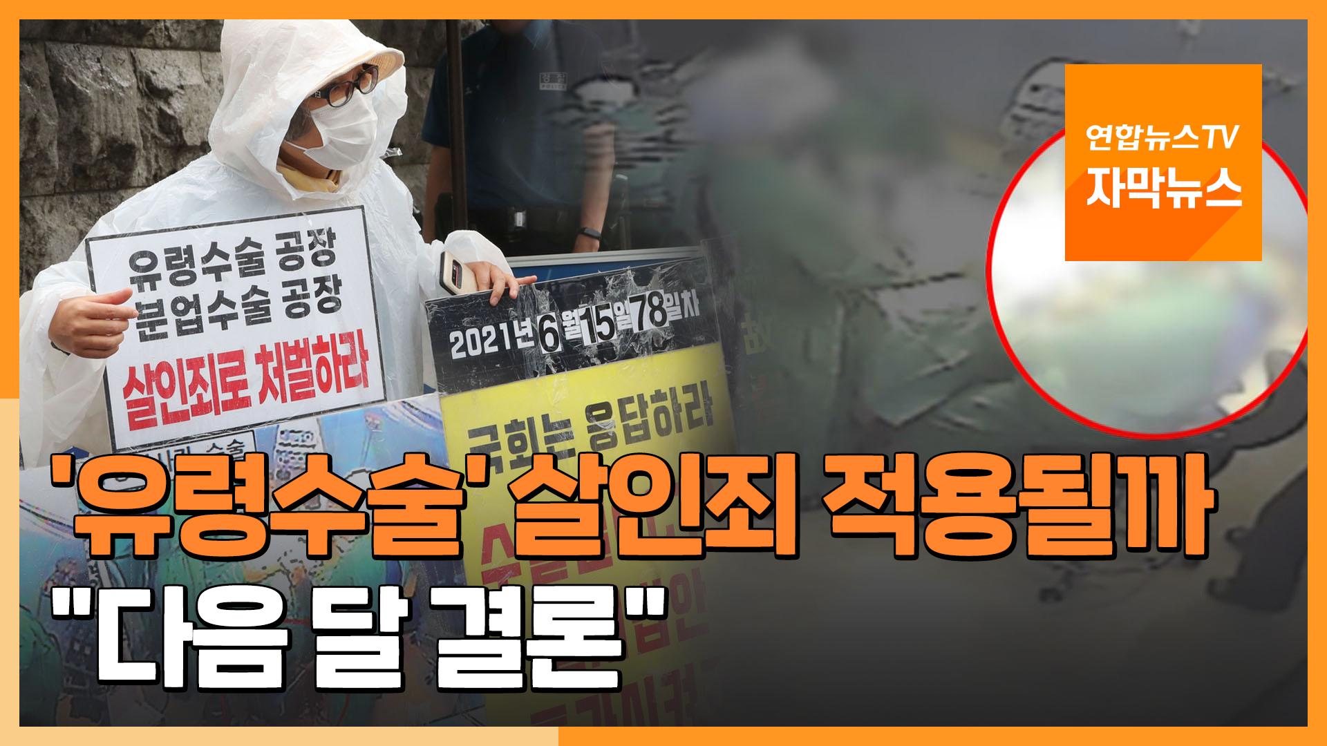 [자막뉴스] '유령수술' 살인죄 적용될까…