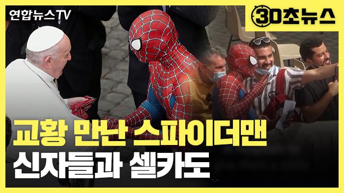 [30초뉴스] 교황 알현 행사에 스파이더맨 깜짝 등장…영화인줄