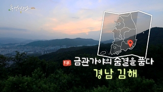 금관가야의 숨결을 품다 - 경남 김해 1부