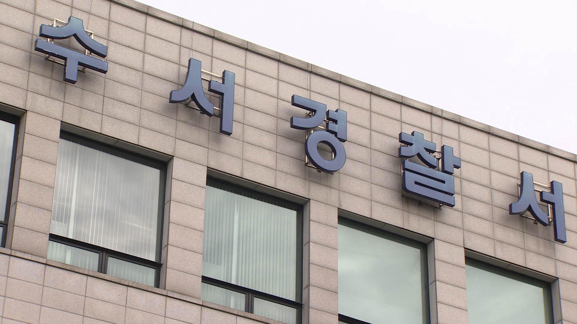 회사 대표에 흉기…20대 IT개발업체 직원 검거
