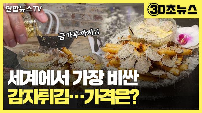 [30초뉴스] 감자튀김 한 접시 23만 원 '기네스북'…두 달 기다려야 맛본다