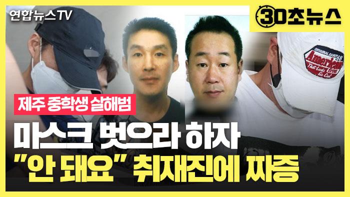 [30초뉴스] 제주 중학생 살해범들, 마스크 벗으란 말에