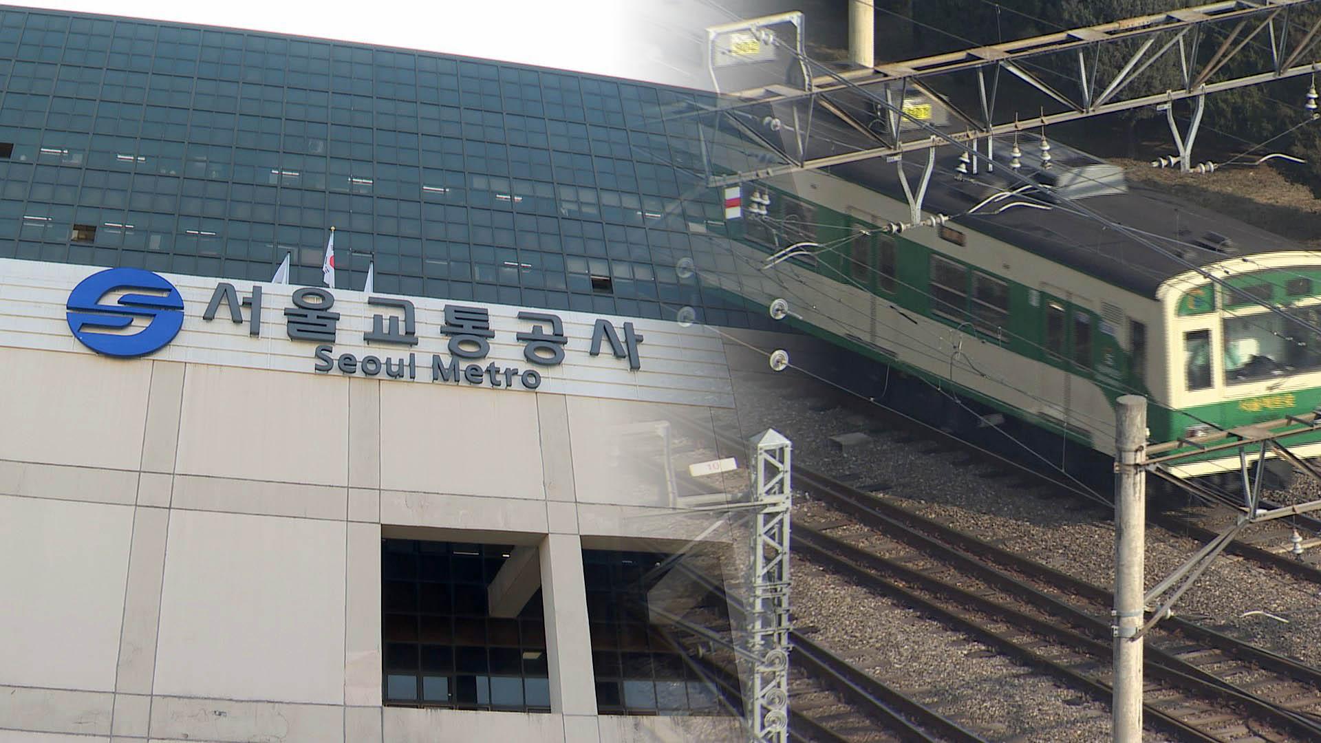 '1조 적자' 서울교통공사…구조조정 반발 '총파업' 추진