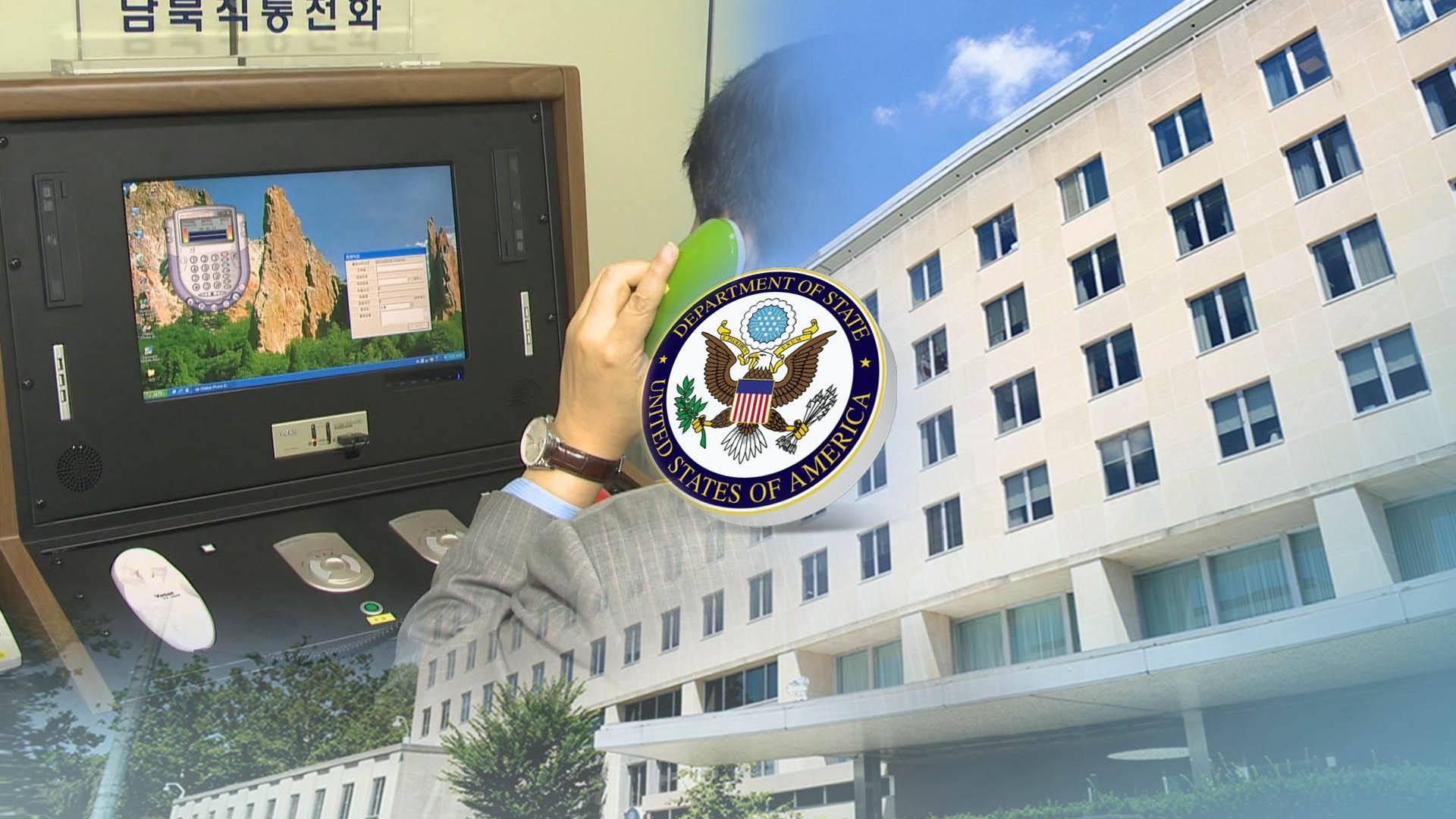 """美 """"남북 통신선 복구 긍정적""""…북미 대화도 탄력받나"""