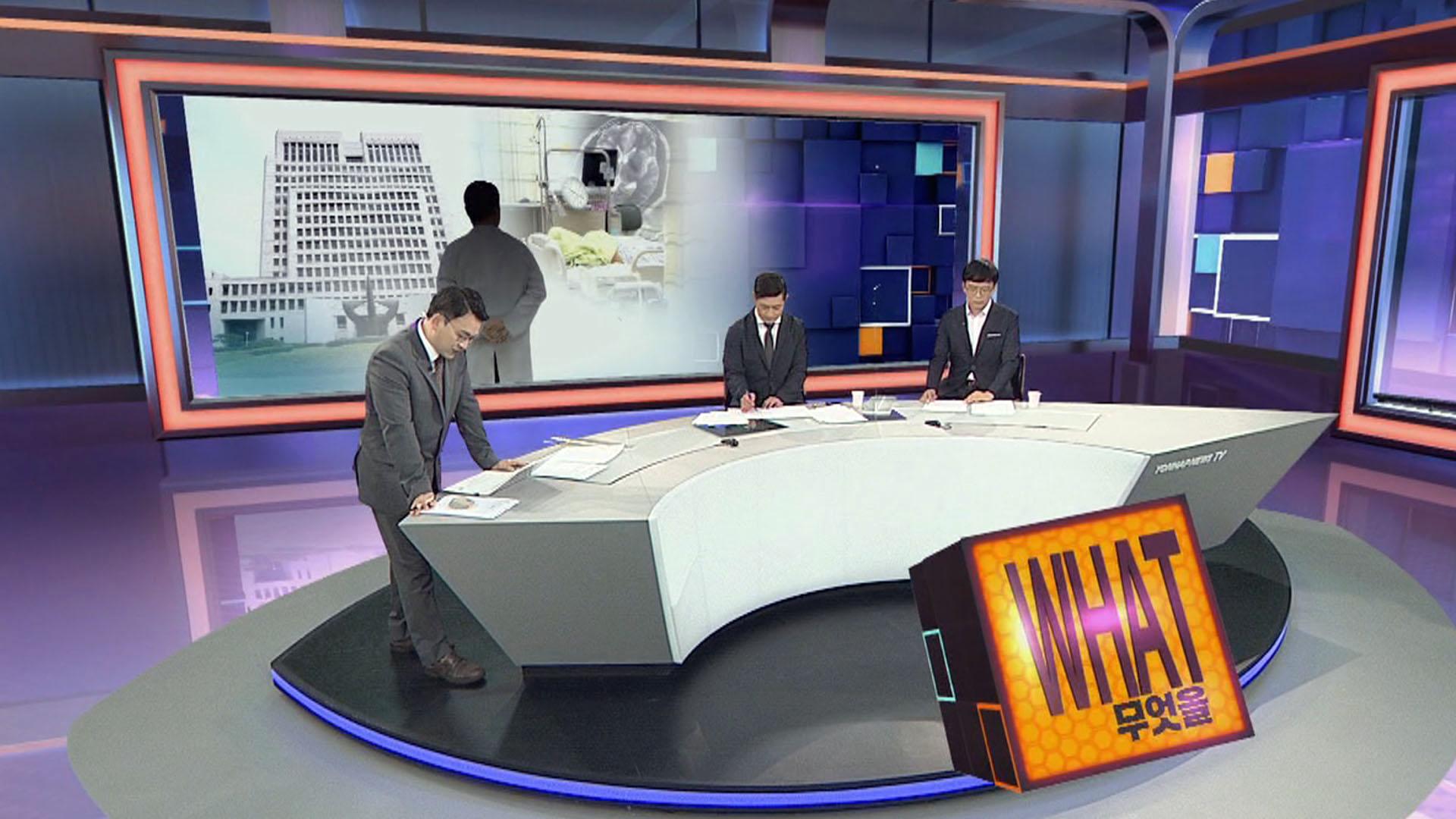 """[사건큐브] 환자 동의 없이 폐절제…대법 """"11억 배상"""""""