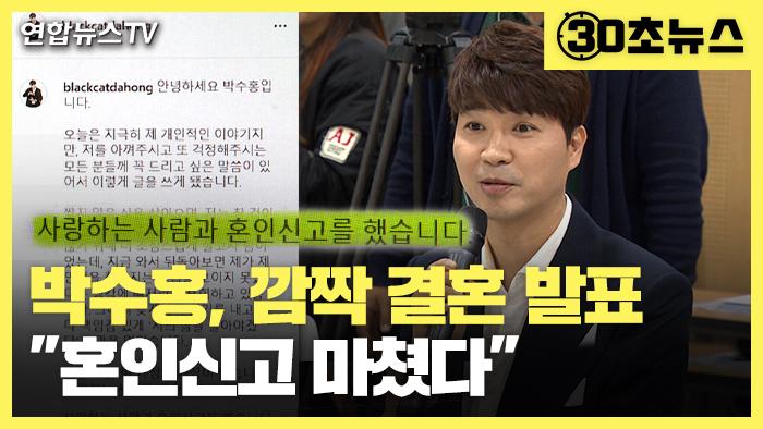 [30초뉴스] 박수홍, 23세 연하와 깜짝 결혼 발표…