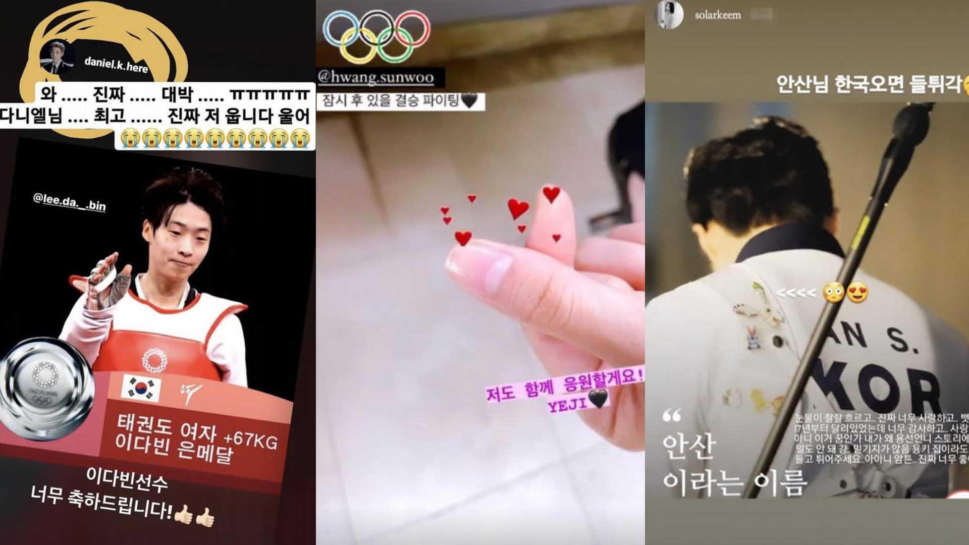 '올림픽의 별' 응원 나선 연예계 스타들