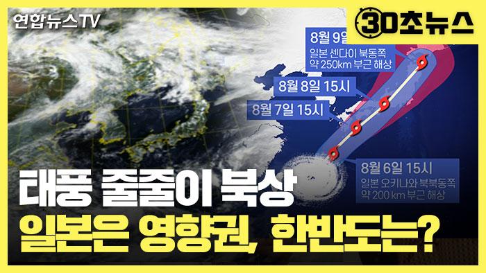 [30초뉴스] 태풍 줄줄이 북상…일본이 영향권이면 한반도는?