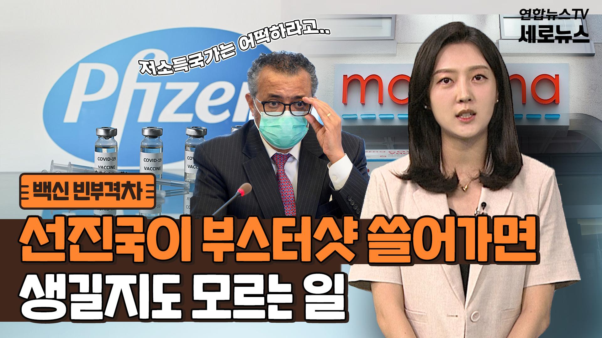 [세로뉴스] 코로나19 백신마저 양극화…'부스터샷'의 이면