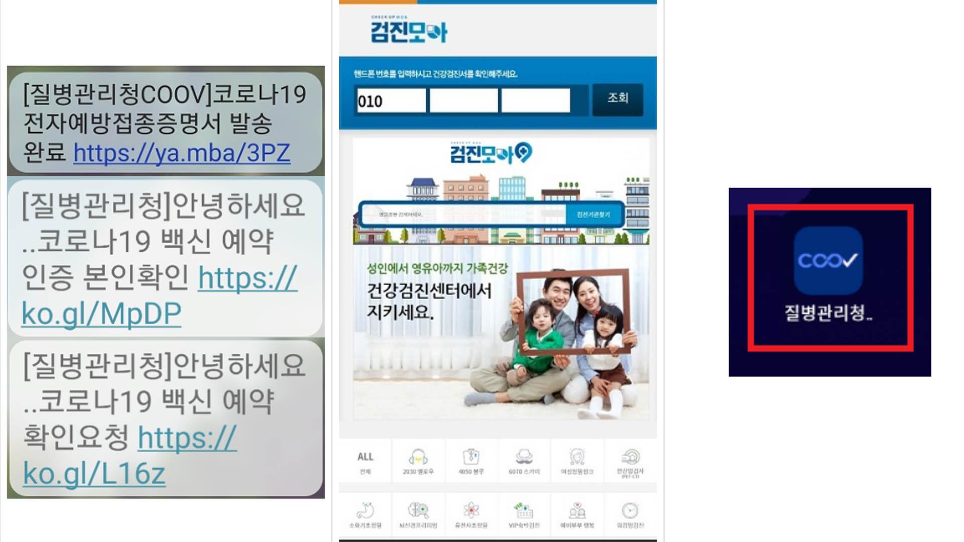 '접종증명서 발송'…코로나 관련 스미싱 잇달아