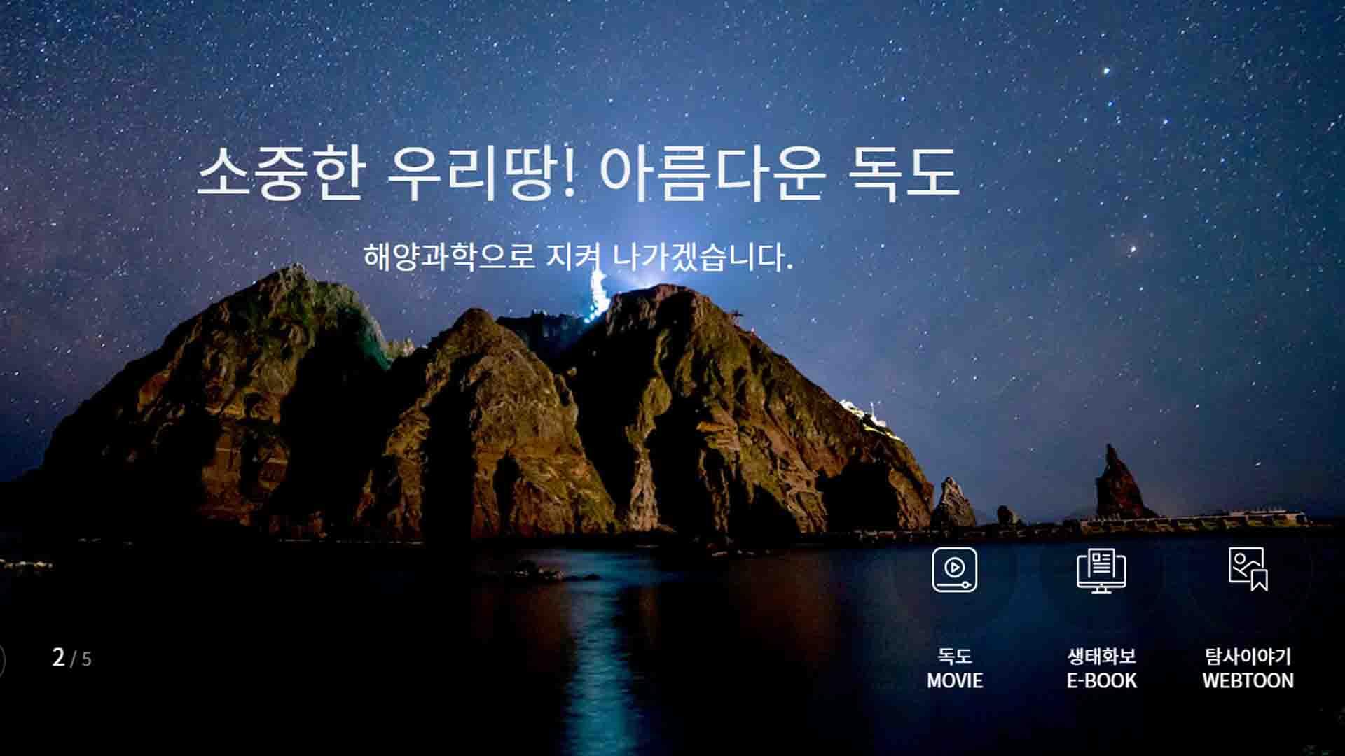 日, 韓해수부 독도 실시간 영상 제공에 중단 요구