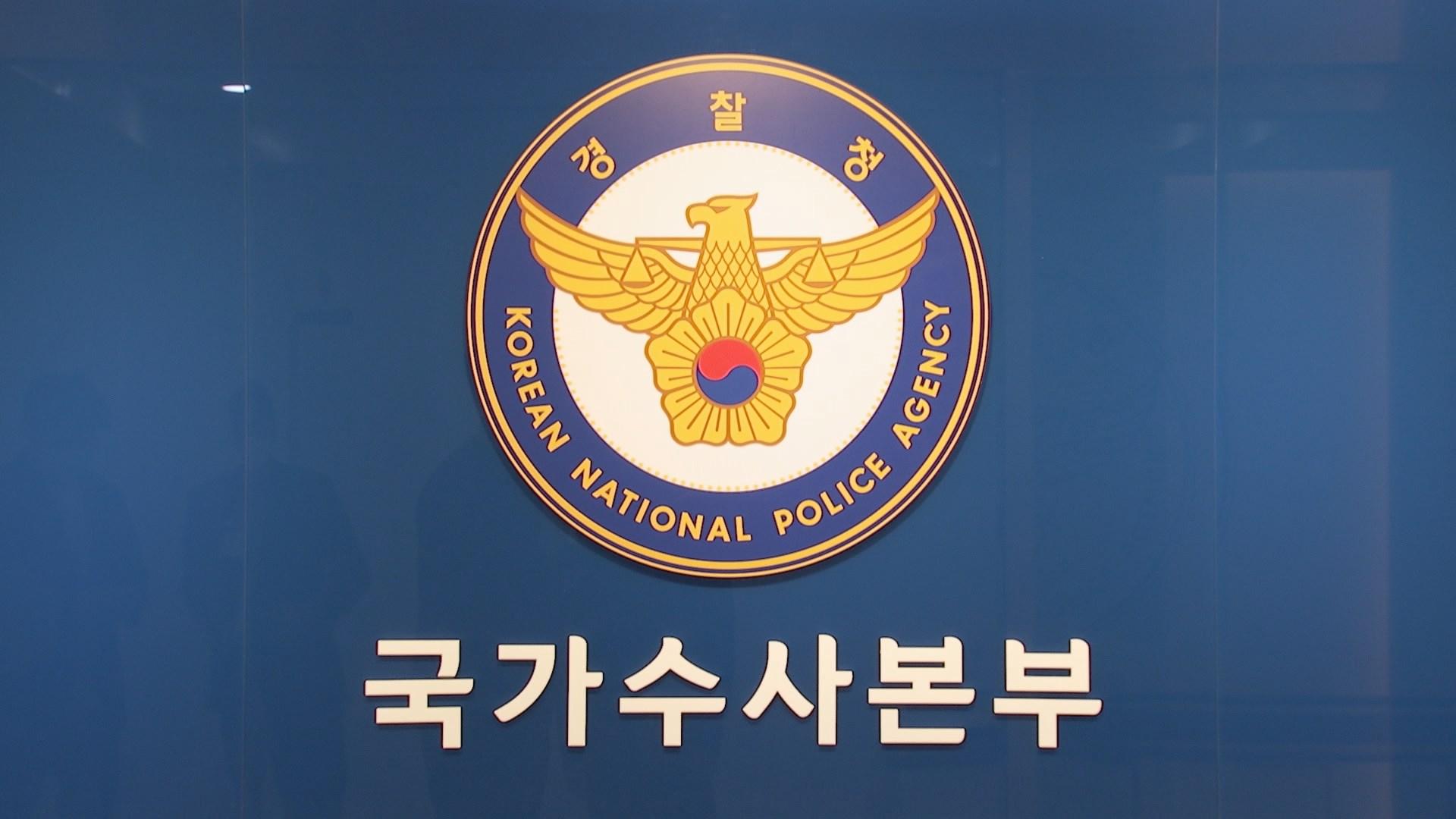 '투기공화국' 오명…부동산 비위 수사 장기화