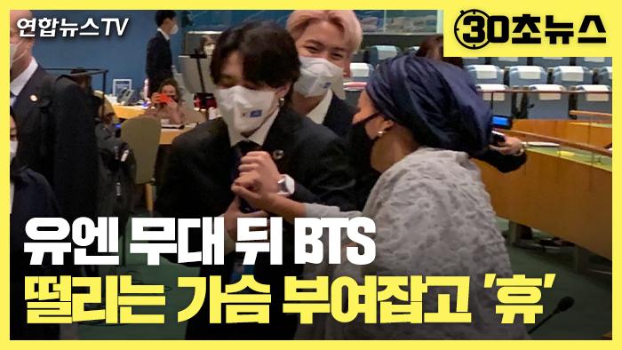 [30초뉴스] BTS 지민, 가슴 부여잡고 '휴'…UN부총장이 올린 사진 화제