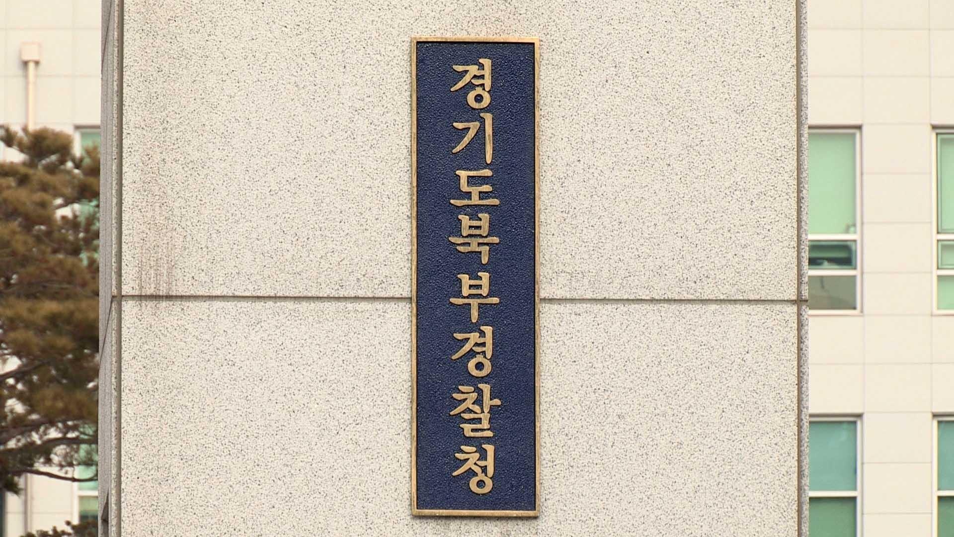 윤석열 부인 취재 중 '경찰 사칭' MBC 취재진 검찰 송치