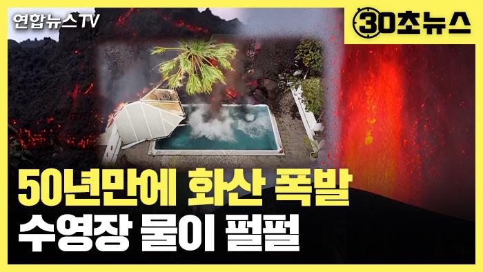[30초뉴스] 50년만에 화산 폭발…수영장 물이 '펄펄'
