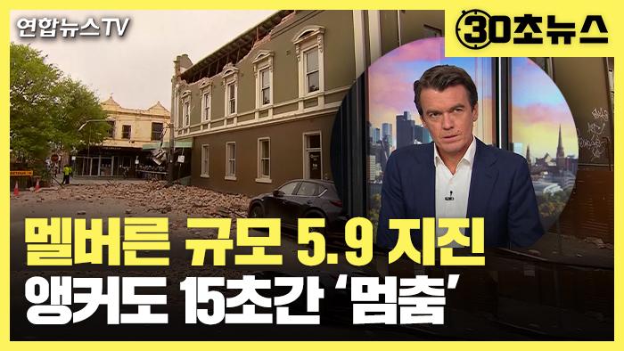 [30초뉴스] 멜버른 규모 5.9 지진…앵커도 15초간 '멈춤'