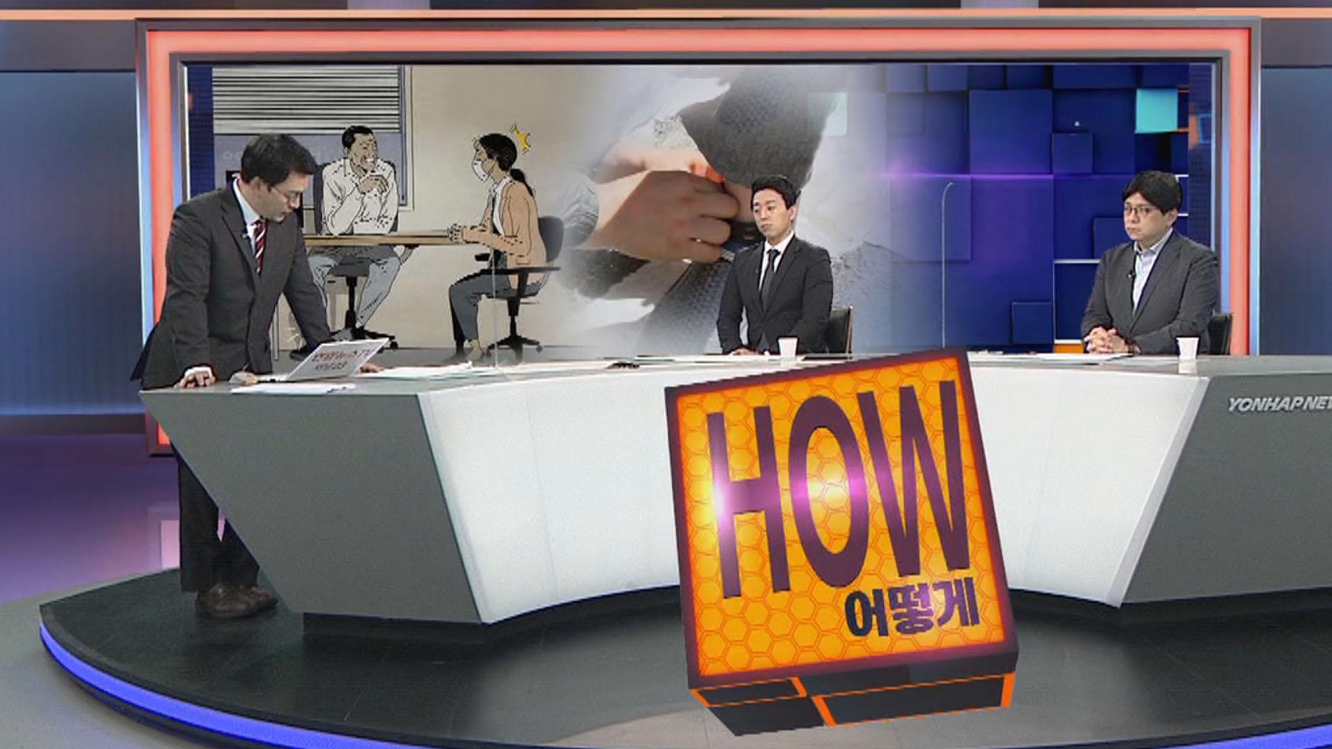 [사건큐브] 전자발찌 차고 심리상담소 운영 '또 성범죄'
