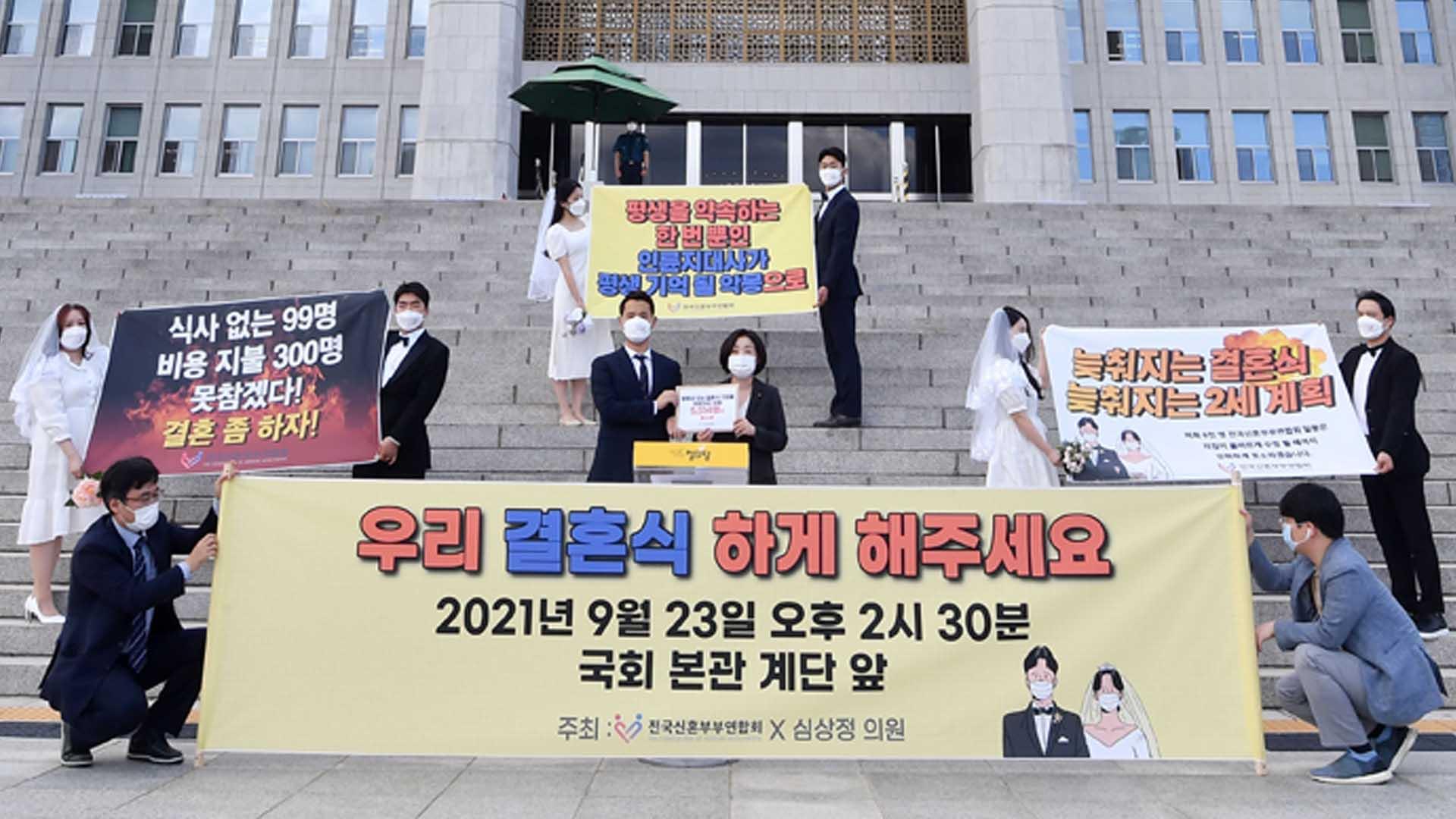 """""""결혼식장 방역지침 개선하라""""…예비부부 국회 시위"""