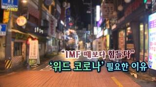 """[연합뉴스TV 스페셜] 198회 : """"IMF 때보다 힘들다""""…'위드 코로나' 필요한 이유"""