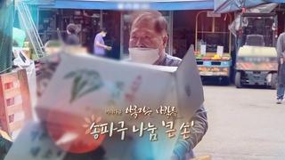 [미니다큐] 아름다운 사람들 - 176회 : 송파구 '나눔 큰 손'